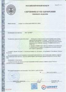 Сертификат об одобрении РРРС