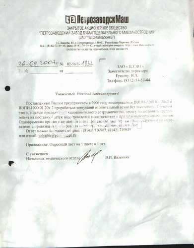 """ЗАО """"Петрозаводскмаш"""", Петрозаводск"""