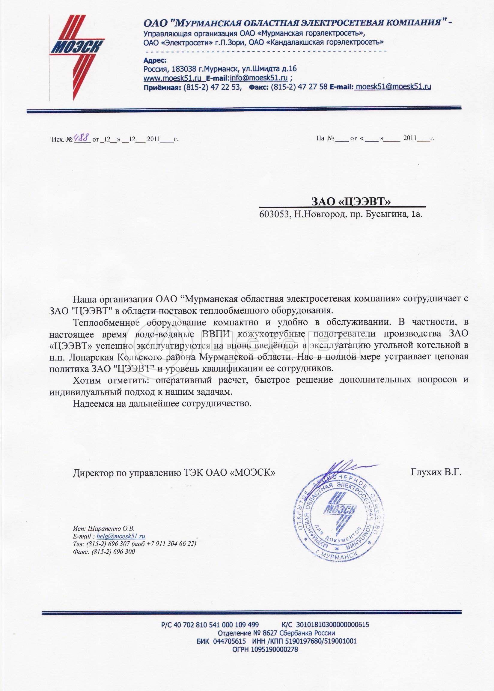 """ОАО """"Мурманская ОЭК"""", Мурманск"""